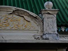 at the old mosque (SM Tham) Tags: asia southeastasia malaysia malacca melaka goldsmithstreet jalantukangemas unescoworldheritagesite kampungklingmosque muslim mosque building roof parapet plaster mouldings calligraphy fascia