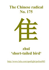 No. 175 隹 zhuī 'short-tailed bird' (nicolayshinkin) Tags: mandarin chineseenglish chinese ebook finance calligraphy university write study subtraction commerce commercial language learn learning letter level contract correspondence decomposition dictionary division email addition advanced analysis arithmetic beginner business character market marketing math mathematics multiplication number numerals radical selflearn how intermediate selfstudy speak structural textbook trading englishchinese financial