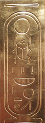 ORNG8169 (David J. Thomas) Tags: stlouissciencecenter science technology museum saintlouis missouri travel egypt kingtut tutankhamun replicas