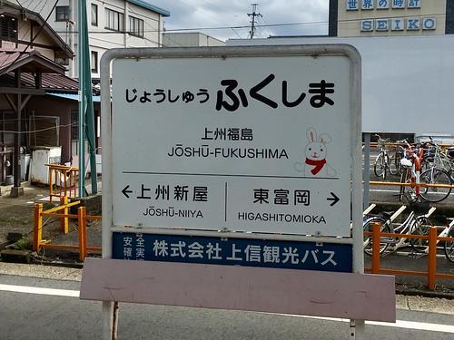 上信電鉄 上州福島駅