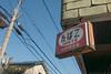 たばこ (kasa51) Tags: sign cigarettes hiroshima japan hiragana たばこ