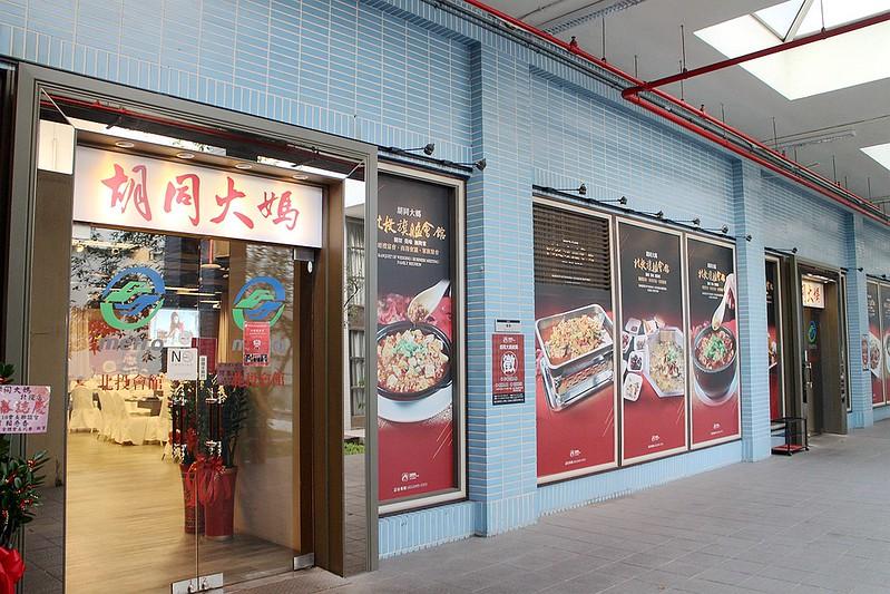 胡同大媽  台北北投餐廳  合菜桌菜料理  家庭聚餐01