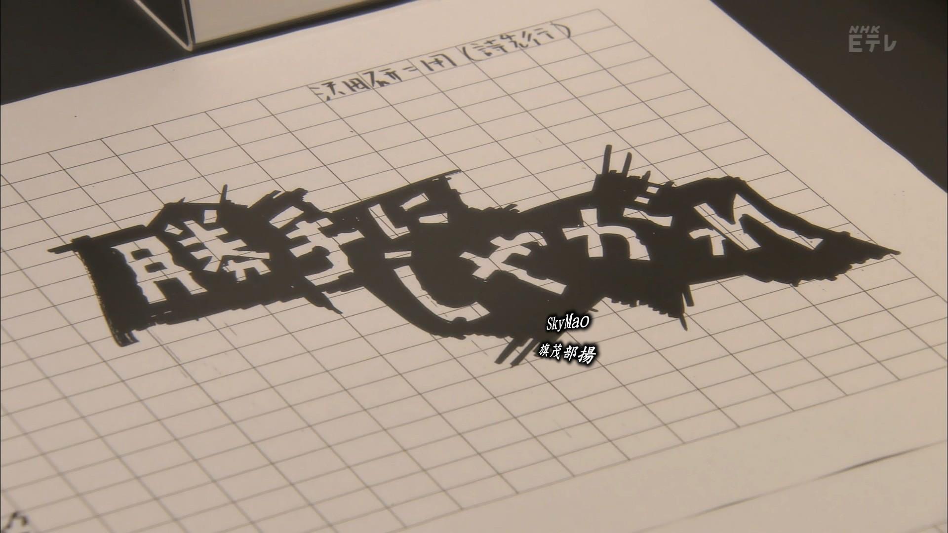 2017.09.23 全場(いきものがかり水野良樹の阿久悠をめぐる対話).ts_20170924_020749.795