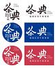 LOGO_0011 (LiMei Design) Tags: limei lmd logo visual design vi 平面設計 標誌 力美廣告設計 提案logo