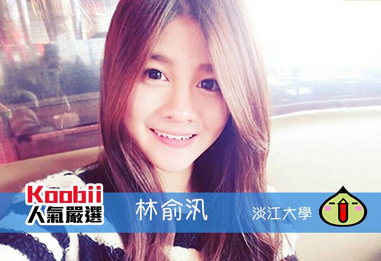 Koobii人氣嚴選61【淡江大學─林俞汎】有點呆頭呆腦的傻正妹