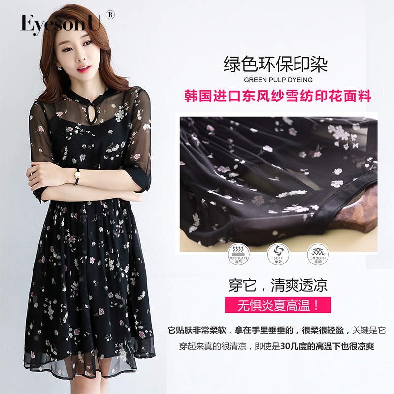2017 new dress chiffon dress female summer floral skirt thin skirt suit temperament Korean two piece