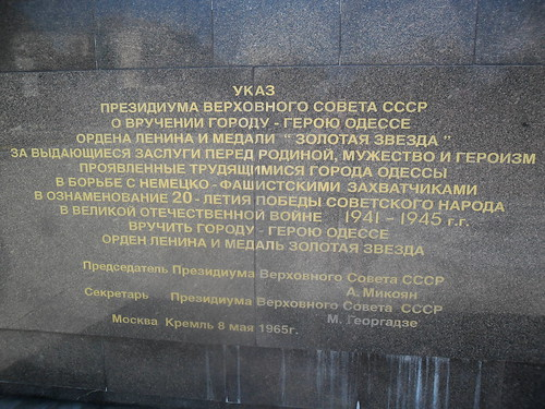 Decree of given Odessa a rank of City-hero
