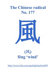 No. 177 風  (风)  fēng 'wind' (nicolayshinkin) Tags: mandarin chineseenglish chinese ebook finance calligraphy university write study subtraction commerce commercial language learn learning letter level contract correspondence decomposition dictionary division email addition advanced analysis arithmetic beginner business character market marketing math mathematics multiplication number numerals radical selflearn how intermediate selfstudy speak structural textbook trading englishchinese financial