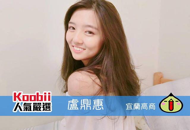 Koobii人氣嚴選241【宜蘭高商-盧鼎惠】- 超高人氣校園女孩
