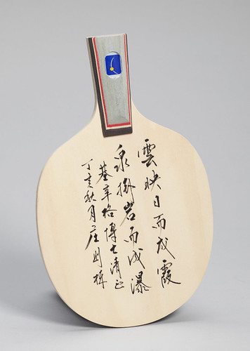 Kissinger Ping Pong Paddle