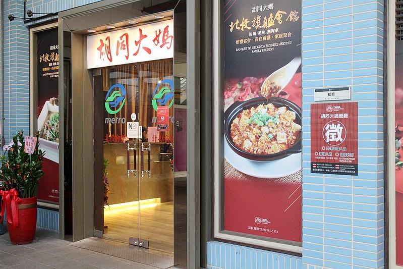 胡同大媽  台北北投餐廳  合菜桌菜料理  家庭聚餐03