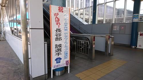 がんばれ!長谷部誠選手