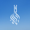 Eid Modern arabic calligraphy by eje Studio® ebrahim jaffar (EBRAHIM JAFFAR.) Tags: ejestudio ebrahimjaffar bahrainidesigner arabiclogo oman qatar bahrain saudi uae modernarabiccalligraphy logocolorful bestarabiclogos iraq amazingarabic sanabis kuwait amazingarabiclogos arabcalligraphy brandingagency love malak haj eid mubarak