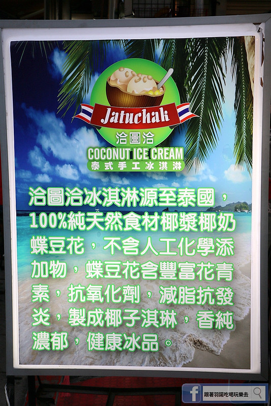洽圖洽泰式手工冰淇淋寧夏店03