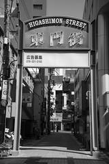 東門街 (HIGASHIMON STREET) (Hideki Iba) Tags: gate kobe japan sign nikon d850 2485 street blackandwhite bw