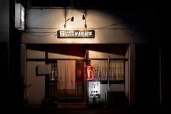 Dinner. (Peapotty) Tags: fe zeiss sony a7ii f4 2470 storefront kurumeshi fukuokaken japan jp
