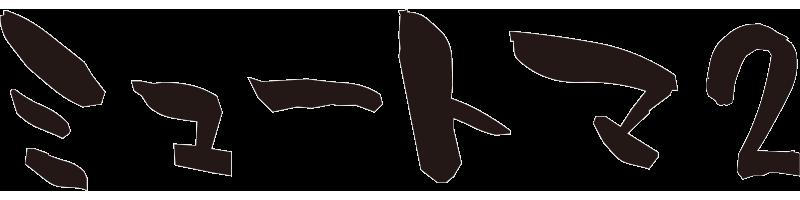 2017.09.15 全場(ミュートマ2).logo