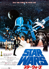 Star Wars (1977), 1978 Japanese B2 poster (Tom Simpson) Tags: starwars japan japanese poster posterart 1977 1978 1970s film movie deathstar darthvader lukeskywalker hansolo xwing princessleia
