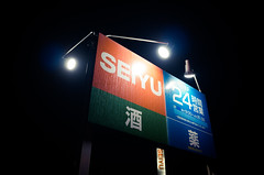 Saga_1 (hans-johnson) Tags: saga seiyu red green blue light night ad board kyushu japan nihon nippon type typeface ricoh gr ricohgr 28mm prime primelens dark black pentaxricoh apsc lightroom lr capture snap advertisement adv billboard street urban city metropolis metropolitan wide rain 2017 qshu 日本 佐賀 夜 f28 asia asian