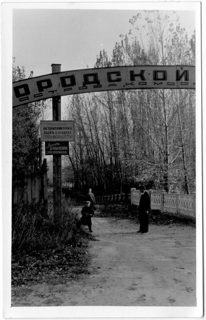 фото: Комсомольский остров - аллея и предупреждения (1950-е)