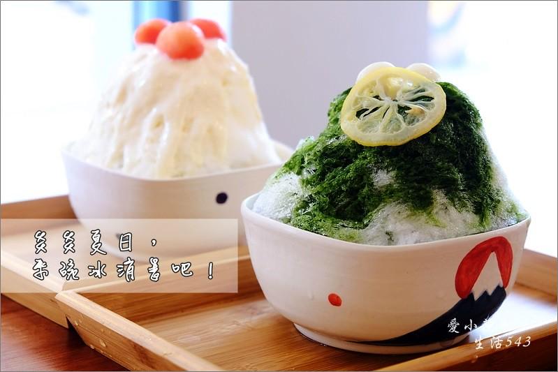 【板橋冰品】点·氷室ジャビン(點冰室)。當檸檬搭上抹茶,意外的好吃!清新有質感的日式刨冰就在江子翠!(近捷運江子翠站1號出口)