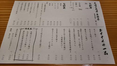Handwritten menu, Jinya Kinji