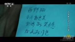 抗日神劇又現雷人劇情 「西野翔」老師竟是日本女間諜2