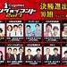 にゃんこスター 画像7