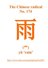 No. 174 雨  (⻗)  yǔ 'rain' (nicolayshinkin) Tags: mandarin chineseenglish chinese ebook finance calligraphy university write study subtraction commerce commercial language learn learning letter level contract correspondence decomposition dictionary division email addition advanced analysis arithmetic beginner business character market marketing math mathematics multiplication number numerals radical selflearn how intermediate selfstudy speak structural textbook trading englishchinese financial