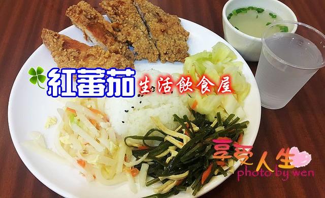《簡餐》台南東區。紅蕃茄生活飲食屋~平價美味餐點