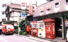 Nagoya postman and vending machines  - 1993 (D70) Tags: nagoya postman vending machines 06 aug 1993 japan mail letter box
