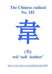 No. 183 韋 (韦)  wéi 'soft  leather' (nicolayshinkin) Tags: mandarin chineseenglish chinese ebook finance calligraphy university write study subtraction commerce commercial language learn learning letter level contract correspondence decomposition dictionary division email addition advanced analysis arithmetic beginner business character market marketing math mathematics multiplication number numerals radical selflearn how intermediate selfstudy speak structural textbook trading englishchinese financial