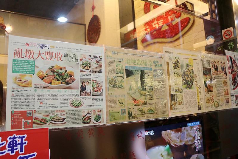 東北軒酸菜白肉鍋 正宗哈爾濱特色菜 台北中山區美食013