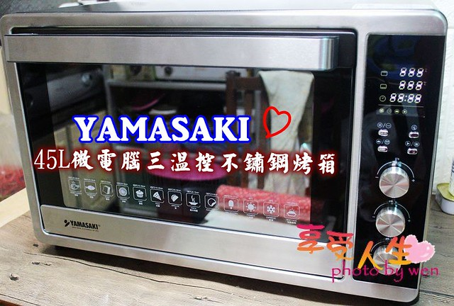 《體驗》山崎45L 微電腦三溫控不鏽鋼烤箱~讓人為之驚艷,害我想換烤箱了
