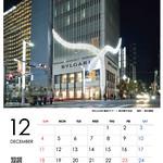 Architecture Gravure 2016 Calendar, December (建築グラビア2016カレンダー12月)
