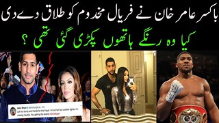 Amir Khan boxer announces divorcing his wife Faryal Makhdoom,relations with another boxer