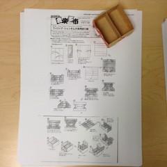 Partitioned Box (maplecrane) Tags: origami box