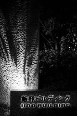 Iino - Night Walk from Hibiya Park to Shimbashi JRC 20170906 (Rick Cogley) Tags: 2017 cogley fujifilmxpro2 35mm 160sec iso1250 expcomp10 whitebalanceauto noflash programmodeaperturepriority camerasnffdt23469342593530393431170215701010119db2 firmwaredigitalcameraxpro2ver311 pm wednesday september f2 apexev80 focusmode lenstypexf35mmf14r night walk summer cool rainy rain minatoku toranomon tokyo japan jp
