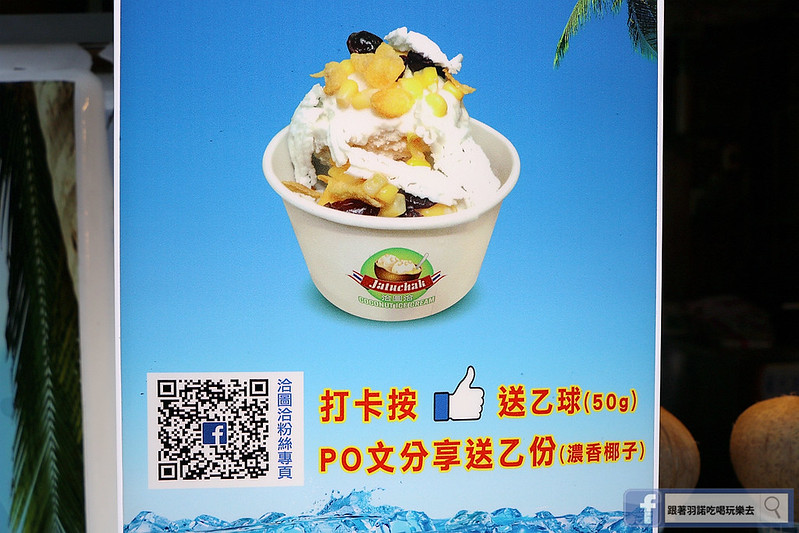 洽圖洽泰式手工冰淇淋寧夏店04