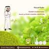 #عشبة_الجنكة  # تفيد #في زيادة نسبة #الذكاء لدى الفرد، حيث #إنها تحسّن من القدرات #الذهنية والعقلية. #عطارة_الحكمة  #الاختيار_الطبيعي  #السعودية #جدة #الرياض #الدمام #المدينه_المنوره (عطارةالحكمة) Tags: الدمام الرياض إنها عشبةالجنكة الذهنية الذكاء في السعودية الاختيارالطبيعي المدينهالمنوره عطارةالحكمة جدة