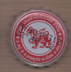 Tailandia B (7).jpg (danielcoronas10) Tags: as0ps148 dbj063 ff0000 ltrsststc crpsn034