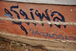 khong chiam - thailande 26