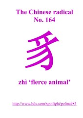 No. 164 豸 zhì 'fierce animal' (nicolayshinkin) Tags: mandarin chineseenglish chinese ebook finance calligraphy university write study subtraction commerce commercial language learn learning letter level contract correspondence decomposition dictionary division email addition advanced analysis arithmetic beginner business character market marketing math mathematics multiplication number numerals radical selflearn how intermediate selfstudy speak structural textbook trading englishchinese financial