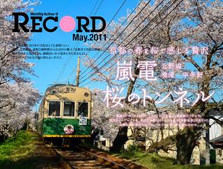 RECORD Active-U vol.043 - May 2011 / 嵐電 桜のトンネル