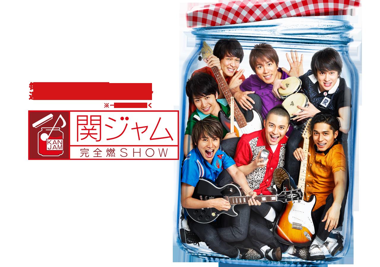 2017.09.24 全場(関ジャム 完全燃SHOW).logo