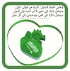 وطني😍 (hoomagh) Tags: اخضر وطن وطني السعودية قلب قلبي شعر راح الراحة تصويري تصاميم تصوير تصميم تصميمي المساء