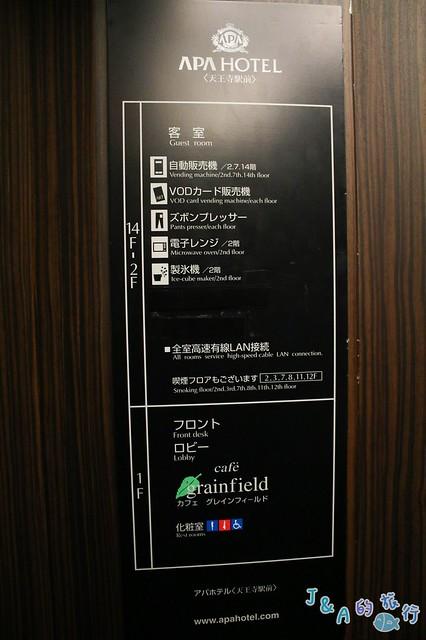 【日本大阪住宿/天王寺住宿】APA Hotel 天王寺駅前店–樓下就有24小時營業的驚安殿堂,步行2分鐘就到JR天王寺,鄰近Ito-Yokado超市、阿倍野HARUKAS 300展望台、通天閣 @J&A的旅行