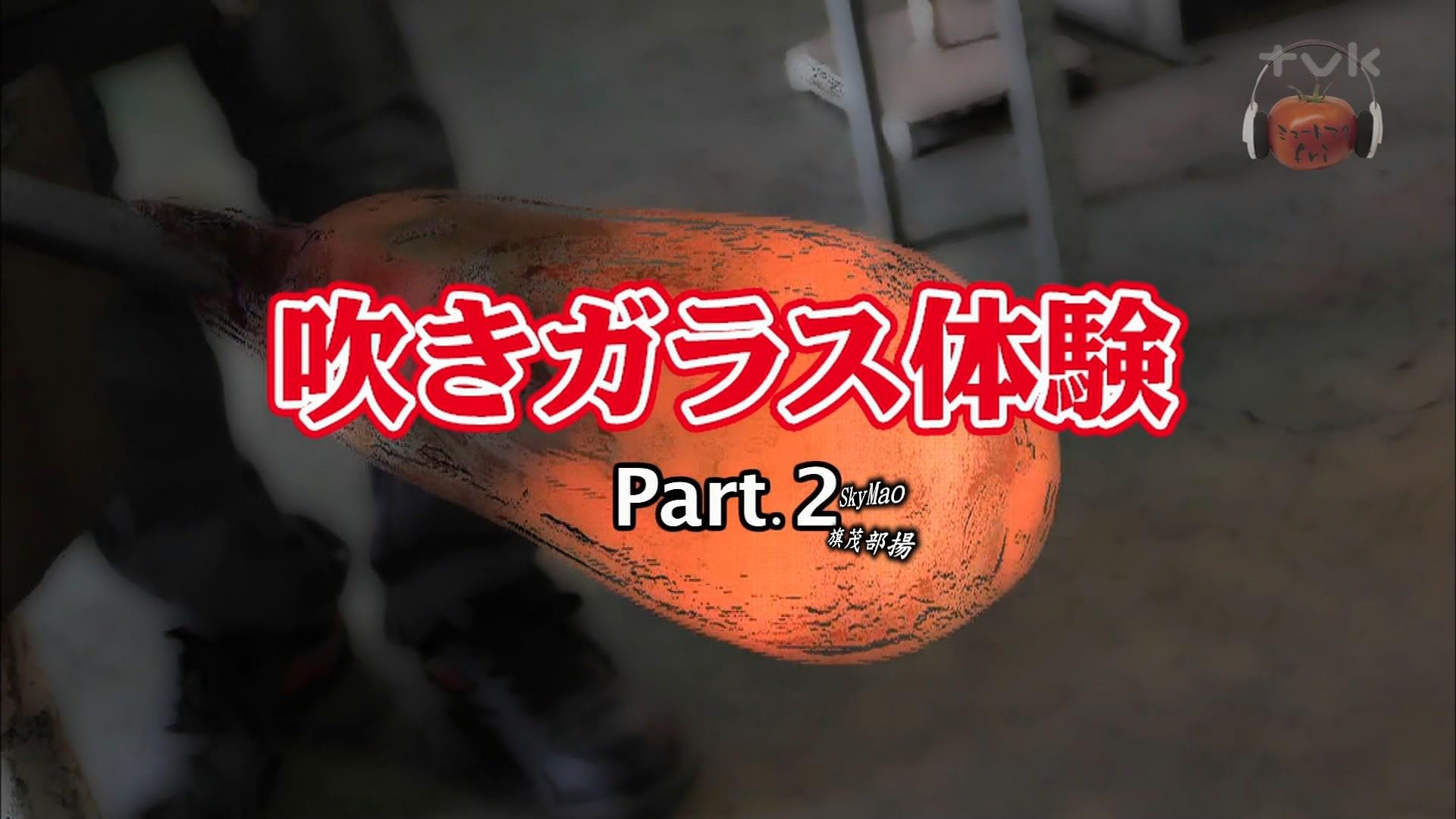 2017.09.08 全場(ミュートマ2).ts_20170909_002958.193