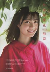 生田絵梨花の壁紙プレビュー