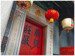 紅磡觀音廟    Kwun Yum Temple, Hung Hom (C. Alice) Tags: chinese lantern nostalgia culture art red architecture building city temple summer asia hongkong color huawei leica p9 mhal29 mobile huaweimate9 mate9 2017 favorites30